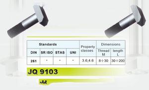 國際標准緊固件1